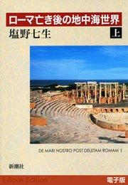 ローマ亡き後の地中海世界