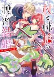 杖と林檎の秘密結婚