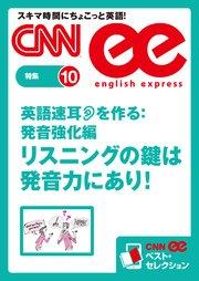 [音声DL付き]英語速耳を作る:発音強化編 リスニングの鍵は発音力にあり! CNNee ベスト・セレクション 特集10