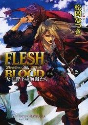 FLESH & BLOOD外伝