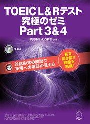 [新形式問題対応/音声DL付]TOEIC(R) L & R テスト 究極のゼミ Part 3 & 4