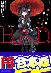 【合本版】B.A.D. 全17巻