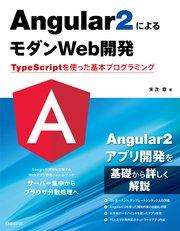 Angular2によるモダンWeb開発