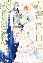 青薔薇伯爵と男装の執事~発見された姫君、しかして結末は~