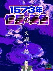 1573年 信長の美色(最新刊) |...