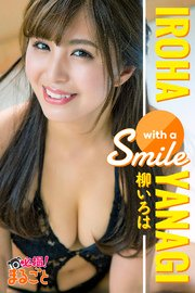 with a smile 柳いろは