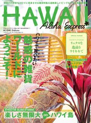AlohaExpress(アロハエクスプレス)