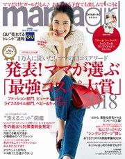 mamagirl(ママガール)
