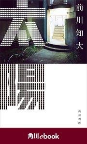 太陽 (角川ebook)