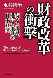 財政改革の衝撃―待つも地獄、進むも地獄の日本経済