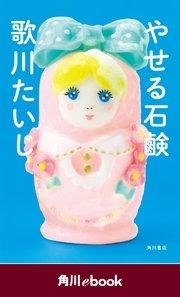 やせる石鹸 (角川ebook)