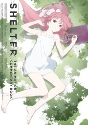 SHELTER THE ANIMATION COMMENTARY BOOK