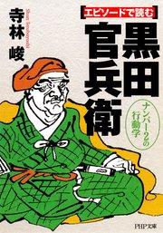寺林峻 漫画(まんが)・電子書...