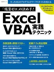 「残業ゼロ」の決め手!Excel VBA実践テクニック