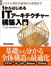 システム設計の基礎から実践まで 1からはじめるITアーキテクチャー構築入門