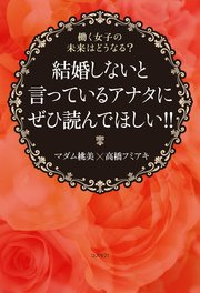 結婚しないと言っているアナタにぜひ読んでほしい!!
