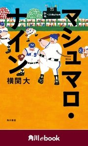 マシュマロ・ナイン (角川ebook)