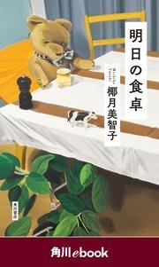 明日の食卓 (角川ebook)
