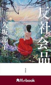 反社会品 (角川ebook)