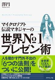 マイクロソフト伝説マネジャーの 世界No.1プレゼン術