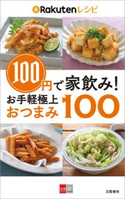 100円で家飲み! 楽天レシピ お手軽極上おつまみ100【文春e-Books】