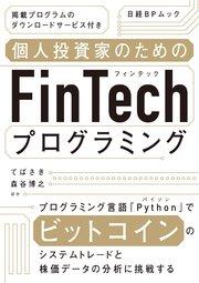 個人投資家のためのFinTechプログラミング