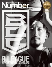 Number PLUS B.LEAGUE 2017-18 OFFICIAL GUIDEBOOK (Sports Graphic Number PLUS(スポーツ・グラフィック ナンバー プラス))