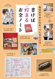 毎日が幸せになる「づんの家計簿」書けば貯まるお金ノート