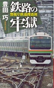 鉄路の牢獄 警視庁鉄道捜査班