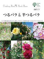 つるバラ&半つるバラ:この1冊を読めば仕立て、誘引、デザイン、立体的な庭づくりなどすべてがわかる