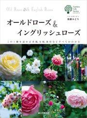 オールドローズ&イングリッシュローズ:この1冊を読めば系統、交配、栽培などすべてがわかる