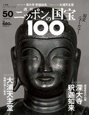 週刊ニッポンの国宝100