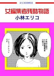 女編集者残酷物語(この地獄を生きるのだ)