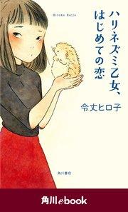 ハリネズミ乙女、はじめての恋 (角川ebook)