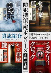 防犯探偵・榎本シリーズ【4冊 合本版】 『硝子のハンマー』~『ミステリークロック』