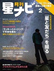 月刊星ナビ