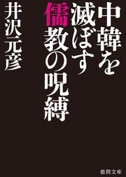 中韓を滅ぼす儒教の呪縛
