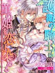 護衛の騎士は菫の姫を恋に染める