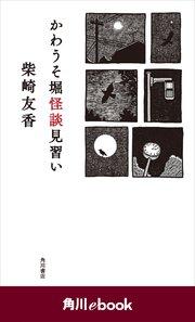 かわうそ堀怪談見習い (角川ebook)
