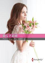 愛なき結婚【ハーレクインSP文庫版】