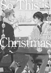[単話版]So This is Christmas