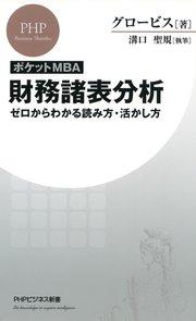 [ポケットMBA]財務諸表分析