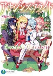 アサシンズプライドSecret Garden