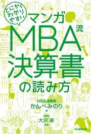 マンガ とにかくわかりやすい MBA流 決算書の読み方
