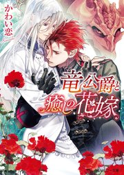 竜公爵の花嫁