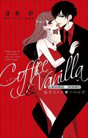 コーヒー&バニラ(イラスト簡略版)