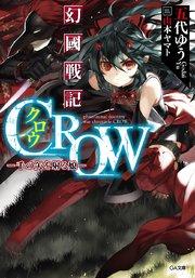 幻國戦記 CROW
