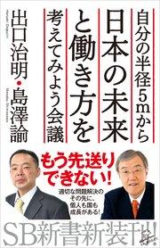 自分の半径5mから日本の未来と働き方を考えてみよう会議
