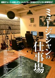 SOUND DESIGNER (サウンドデザイナー)増刊