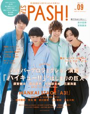 STAGE PASH! Vol.09